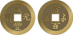 china,chinese,coin,currency,tradition,history,old,value,change,money,coin,value,photorealistic