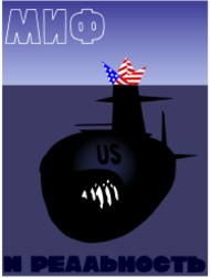 myth,reality,usa,war,oil,anti,peace,soviet,vintage,poster,union,socialism,imperialism,worker,unite,blood,submarine