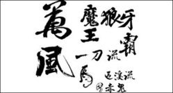 calligraphy,chinese,vector