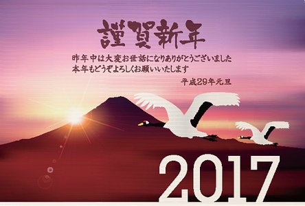 Rooster crane Fuji New Year's card