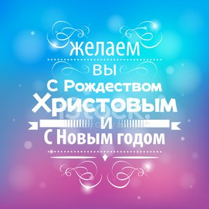 Merry Christmas and New Year greeting in Russian