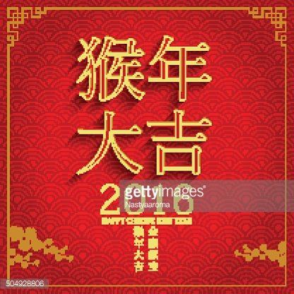 Chinese New Year design. 10 eps