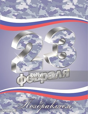 Victory Day or 23 February