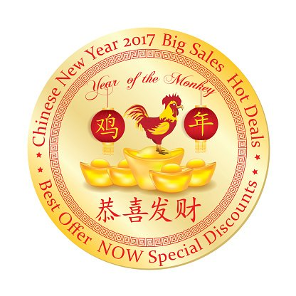 Chinese New Year 2017 Big Sales Stamp / Label premium