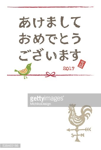 New year card with weathercock