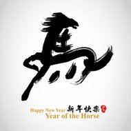 Calligraphy design for Year of the Horse