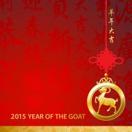 Golden Goat Pendant with Chinese Calligraphy Background