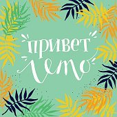 'Hello Summer' hand lettering in Russian
